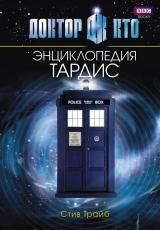 "Артбук ""Доктор Хто. ТАРДІС. Енциклопедія"""