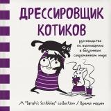 Комикс на русском языке «Дрессировщик котиков. Руководство по выживанию в безумном современном мире»