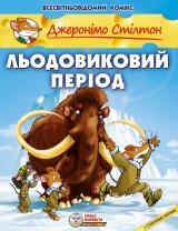 Комікс українською мовою «Джеронімо Стілтон. Льодовиковий період»