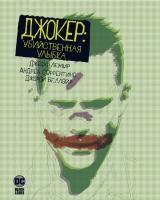 Комікс російською мовою «Джокер. Убивча посмішка»