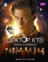 Артбук Доктор Кто. Жизнь и времена