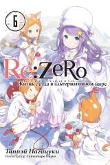 Ранобэ «Re:Zero. Жизнь с нуля в альтернативном мире»  том 6 [Истари комикс]