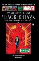 Комикс Удивительный Человек-Паук. Паука больше нет. Книга 88