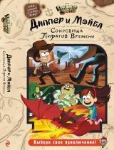 Комикс Диппер и Мэйбл. Сокровища Пиратов Времени
