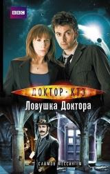 Книга російською Доктор Хто. Пастка Доктора
