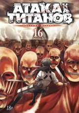 Манга «Атака на Титанів» Книга 16 [Азбука]