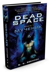 Книга російською мовою Dead Space. Книга 1. Мученик