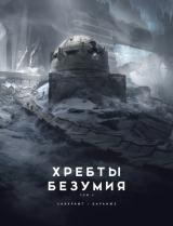 Книга російською мовою «Хребти Божевілля. Том 2»