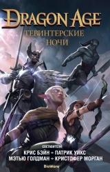 Книга російською мовою «Dragon Age. Тевинтерские ночи»