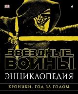 Артбук Енциклопедія Зоряні Війни. Хроніка. Рік за роком