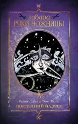 Комікс російською мовою «Едвард руки-ножиці. Останній надріз. повне видання»