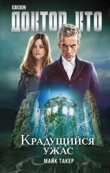 Книга російською Доктор Хто. Крадеться жах