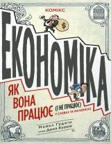 Комикс на украинском языке «Економіка як вона працює (і не працює) в словах і малюнках»