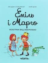 Комикс на украинском языке «Еміль і Марго. Монстрам вхід заборонено»