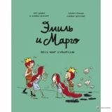 Комикс на русском языке «Эмиль и Марго. Весь мир кувырком»