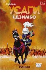 """Комикс на русском языке """"Усаги Едзимбо. Книга первая. Ронин"""""""