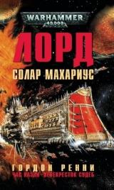 Книга російською мовою Warhammer 40 000. Лорд Солар Махариус