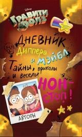 Комикс Гравити Фолз. Дневник Диппера и Мэйбл