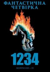 Комикс украинском языке «Фантастична Четвірка: 1234»