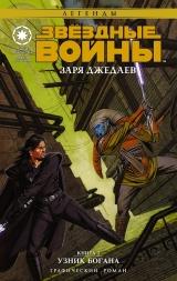 Комікс Зоряні Війни. Зоря Джедаїв. Книга 2. В`язень Богана