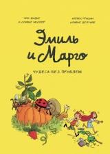 Комікс російською мовою «Эмиль и Марго. Том 4. Чудеса без проблем»