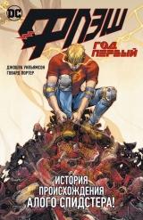 Комікс російською мовою «Флеш. Рік перший»