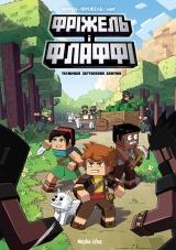 Комикс на украинском языке «Minecraft. Фріжель i Флаффі. Том 1: Таємниця загублених кавунів»