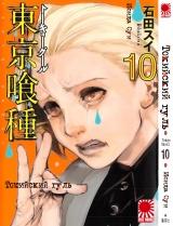 Манга Токийский гуль | Tokyo Ghoul | Toukyou Kushu том 10