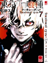 Манга Токийский гуль | Tokyo Ghoul | Toukyou Kushu том 7
