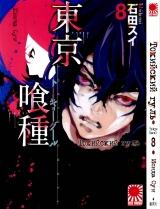 Манга Токийский гуль | Tokyo Ghoul | Toukyou Kushu том 8