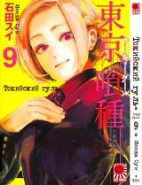 Манга Токийский гуль | Tokyo Ghoul | Toukyou Kushu том 9