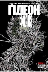 Комікс українською мовою «Ґідеон Фоллз. Книга 1. Чорний Амбар»