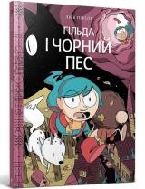 Комикс на украинском языке «Гільда і чорний пес»