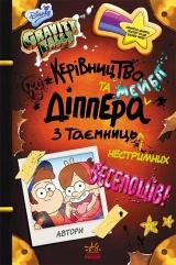 Комикс на украинском языке «Гравіті Фолз. Керівництво Діппера та Мейбл з таємниць і нестримних веселощів!»
