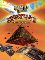 Комікс українською мовою «Гравіті Фолз. Дивногеддон»