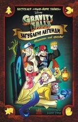 Комикс на украинском языке «Гравіті Фолз. Комікси. Загублені легенди»