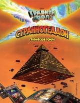 Комікс російською мовою «Гравіті Фолз. Странногеддон. Графічний роман»