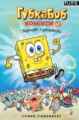 Комікс українською мовою «Губка Боб. Комікси №1. Підводні гуморески»