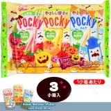 Набор Halloween  из Pocky! Лимитированное предложение!