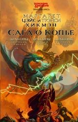 Книга на русском языке САГА О КОПЬЕ