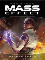 Артбук «Ігровий світ трилогії Mass Effect»