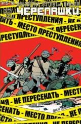 """Комікси """"Підлітки Мутанти Черепашки Ніндзя №15-16 """" КОЛІР"""