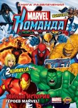 комікс книга розваг (тверда обкладинка)Marvel: Команда. Випуск 2
