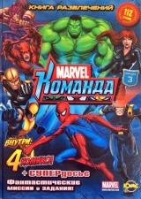 комікс книга розваг (тверда обкладинка)Marvel: Команда. Випуск 3