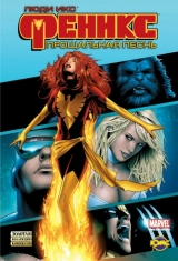 Комікс Золота колекція коміксів (тверда обкладинка) Люди Ікс. Фенікс: Прощальна пісня