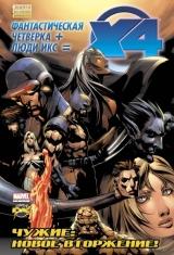Комікс Золота колекція коміксів (тверда обкладинка) Фантастична четвірка і Люди Ікс
