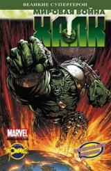 Комікс Великі супергерої. Книга коміксів.Світова війна: Халк