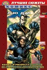 """Комікс """"Люди Ікс. Кращі сюжети"""". Збірка коміксів. Колекційна серія Том 8. Буря"""