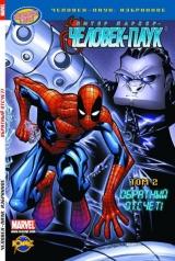 """Комікс""""Людина-Павук: вибране"""". Книга коміксів. Том 2. Зворотний відлік!"""