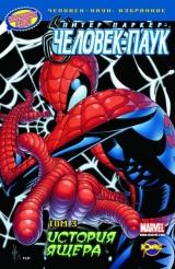"""Комікс""""Людина-Павук: вибране"""". Книга коміксів. Том 3. Історія Ящера"""